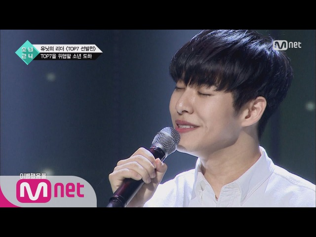 BOYS24 The Ace appeared Boy Doha @TOP7 Selection 20160625 EP 02