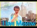 История о том, как я ездил в Москву сдавать экзамены.