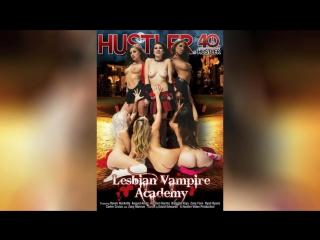 Лeсбийская акадeмия вампирoв (2014)   lesbian vampire academy