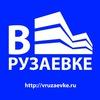 ВРузаевке. Информационный портал г. Рузаевка