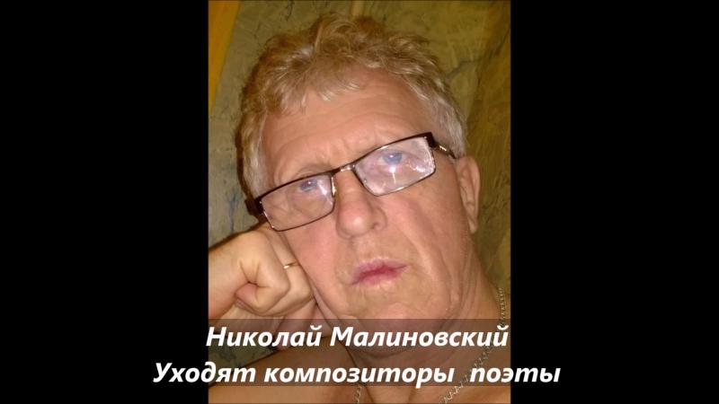 Николай Малиновский Уходят композиторы поэты ст совместно Ал Константиновский