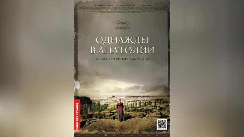 Однажды в Анатолии (2011) | Bir Zamanlar Anadolu'da