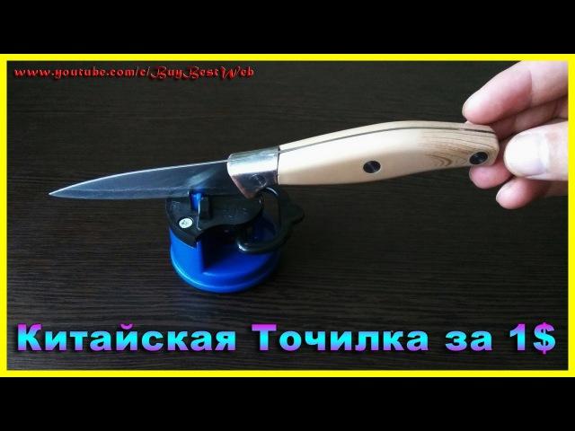 Китайское приспособление для заточки ножей 1$ Тестовая заточка кухонных ножей в домашних условиях.