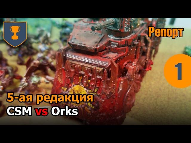 Турнир по 5ке - 01 - CSM vs Orks