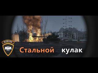 """Arma 3 Military Pride Операция """"ЛОМ-2"""" Стальной кулак"""