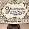 Салон красоты У Подруг в Омске
