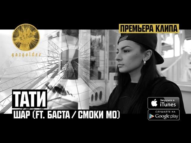 Тати Шар ft Баста Смоки Мо