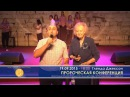 2015/09/19 - 18:00 Гленда Джексон - Пророческая конференция
