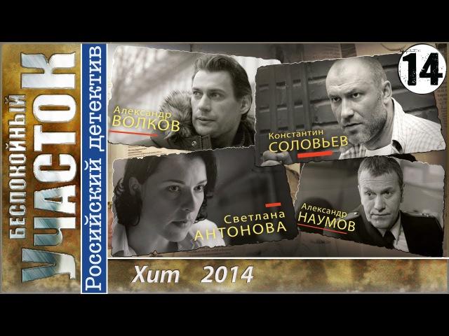 Беспокойный Участок 14 серия Детектив мелодрама HD