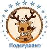 Подслушано | Педагогический колледж | Минск