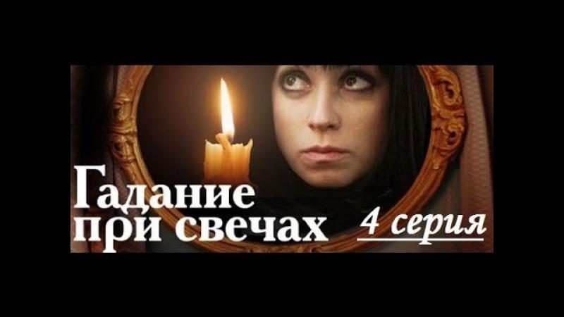 Гадание при свечах 4 серия из 16 2010