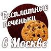Розыгрыши: Бесплатные печеньки в Москве
