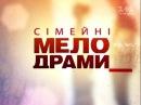 Сімейні мелодрами. 5 Сезон. 8 Серія. Безхатько