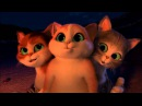 Кот в сапогах и три чертёнка