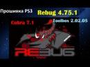 Прошивка PS3 REBUG 4.75.1 – Cobra 7.1 Toolbox 2.02.05 - CEX / DEX