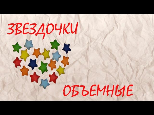 Объемные звездочки из бумаги оригами / Origami Star 3D