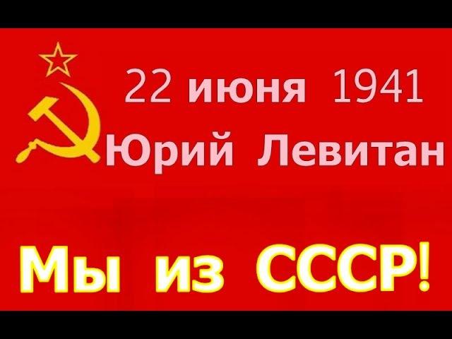 22 июня 1941 Юрий Левитан ☭ Внимание говорит Москва Заявление Советского Правительства ☭ Мы из СССР