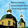 """Православный молодёжный клуб """"Александровцы"""""""