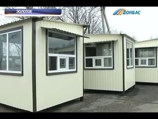 Первый автомобильный пункт пропуска на Луганщине обещают открыть уже через 10 дней