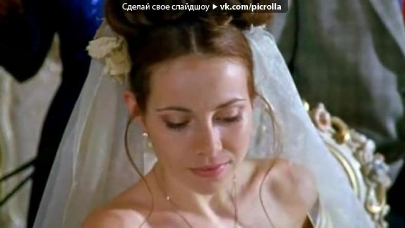 Я и Мой Сашка и многое связанное с нами под музыку Стас Михайлов Моя любовь ты вся моя жизнь Picrolla