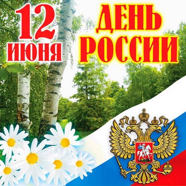 Картинки любимая моя россия