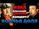 Александр ДЮМИН и ЖЕКА - Волчья доля концерт