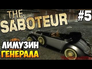 Прохождение The Saboteur с русской озвучкой Серия  #5 Лимузин Генерала Ликвидация крыс