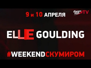 #WEEKENDСКУМИРОМ - проведи выходные с Элли Голдинг