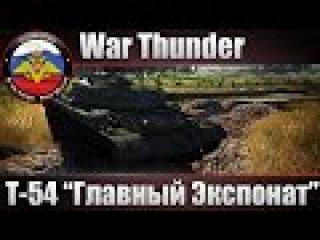 """Т-54 Образца 1947г """"ГЛАВНЫЙ ЭКСПОНАТ"""" War Thunder"""