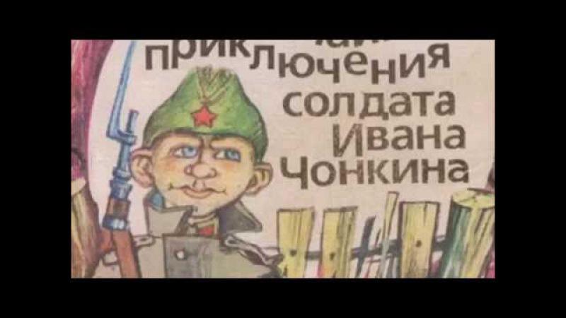Жизнь и необычайные приключения солдата Ивана Чонкина Войнович