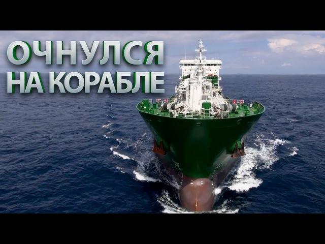 Очнулся на корабле Мой путь суверенность