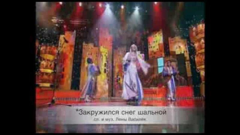 Лена Василёк Снег Шальной
