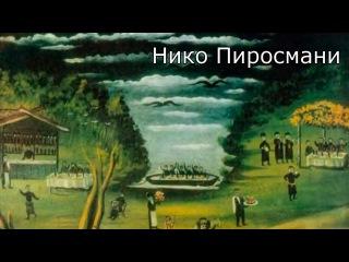 Развивающие мультфильмы Совы - художник Нико Пиросмани - всемирная картинная галерея