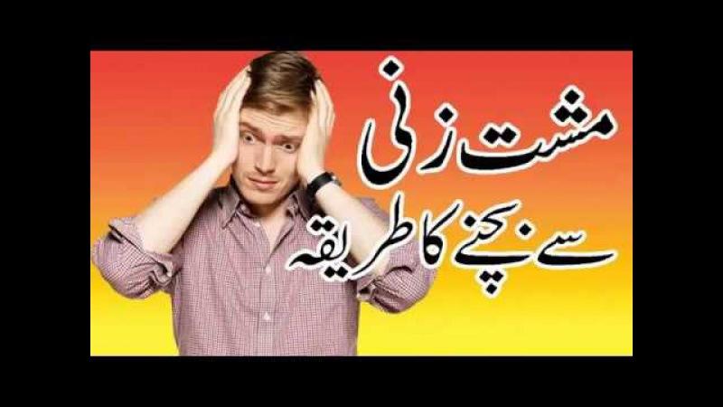 Mushat Zani Sy Bachny Ka Tareqa Hand Practice Solution In Urdu Musht Zani Sy Bachny K Leay Warzash