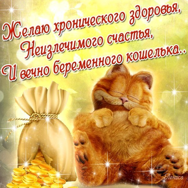поздравления с днем рождения здоровья счастья настроения вам пишу, чтоб