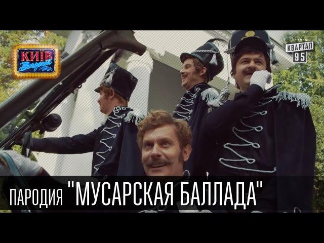 Мусарская баллада Пороблено в Украине пародия 2015