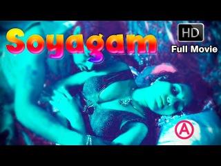 Soyagam  Telugu Romantic Movie | Lekha Pandey,Shakeela |