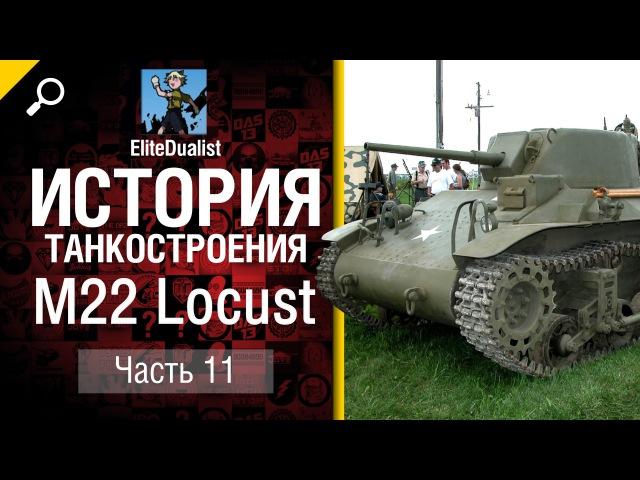 История танкостроения №11 M22 Locust от EliteDualistTv World of Tanks