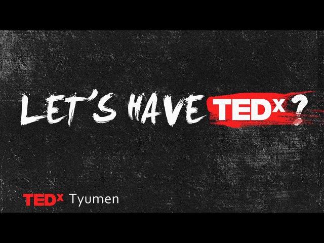 Что такое TED и TEDx