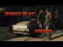 Let's play GTA Samp | CrimeGTA Rp 17 - Ограбили.