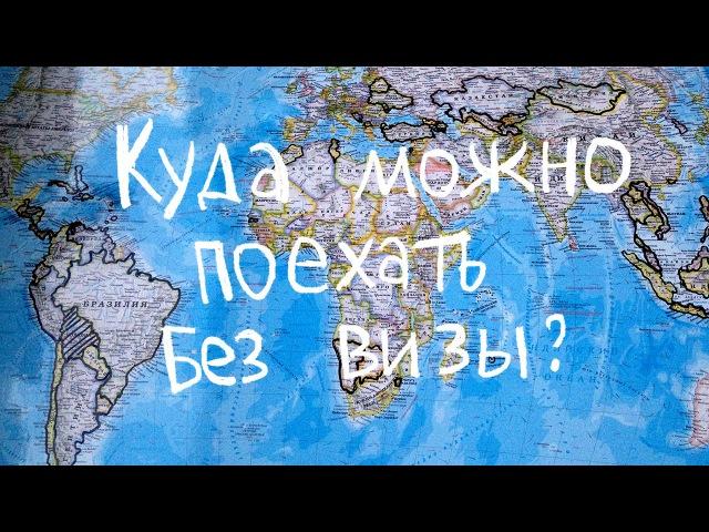 Безвизовые страны Куда поехать без загран паспорта и визы Куда полететь отдыхать