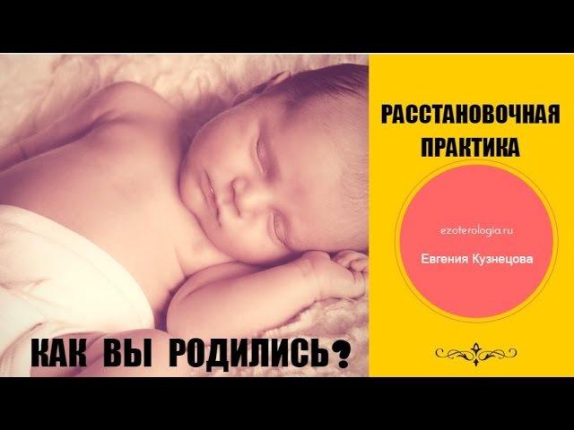 Перинатальные матрицы как вы родились. Влияние перинатальных матриц на рождение.