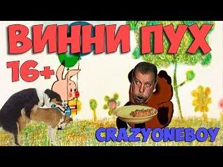 Винни Пух - ТАРЕЛКА ДОБРА 16+
