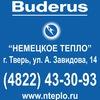 Buderus - котлы отопления, сервисный центр.