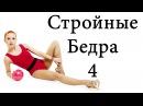 Упражнения для ног и ягодиц Стройные бедра и упругие ягодицы 4 BODYTRANSFORMING