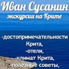 Экскурсии на Крите_Крит от А до Я