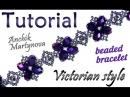 Tutorial Victorian beaded bracelet МК Браслет в Викторианском стиле