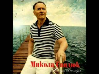 Доню, моя донечко - Doniu - Ukrainian song by Mykola Svydiuk