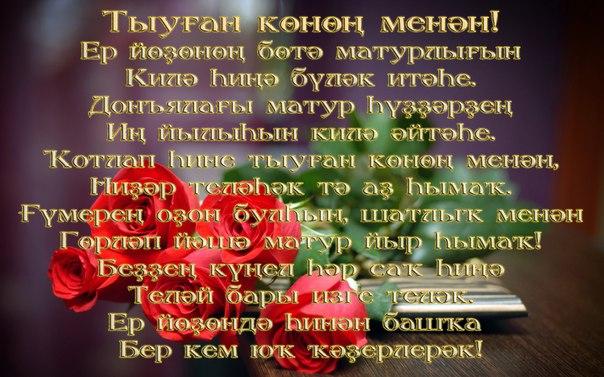 Открытка с юбилеем на башкирском языке