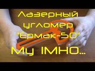 """Лазерный угломер """"Ермак-50"""" /// My IMHO..."""